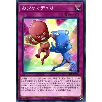 おジャマデュオ ノーマルレア 遊戯王 サーキット・ブレイク cibr-jp080