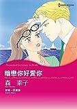 暗戀你好愛你 (Harlequin comics) (Chinese Edition)