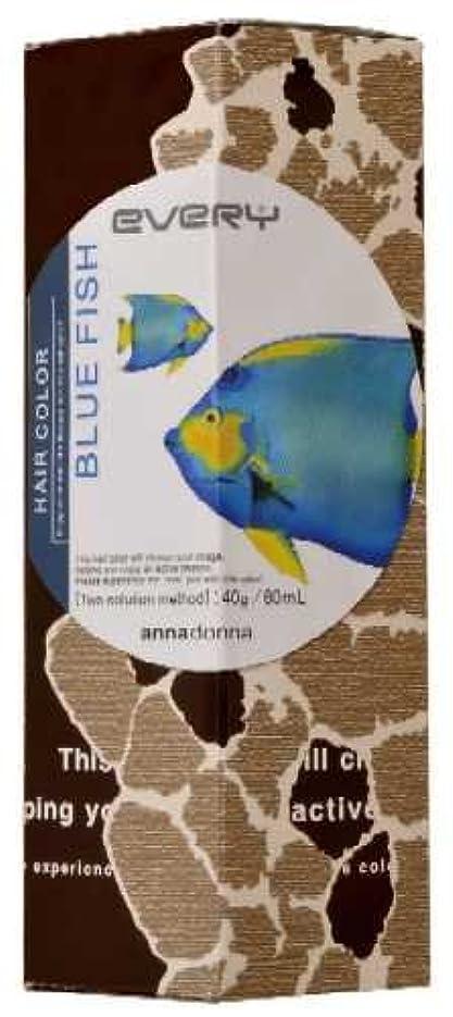有能な火山学形アンナドンナ エブリ ヘアカラー (ブルーフィッシュ) 1剤40g 2剤80ml 【HTRC5.1】