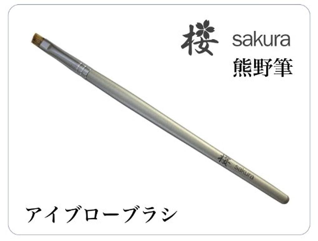 うねる無視できる冷える熊野筆(アイブローブラシ) メイクブラシ 桜シリーズ