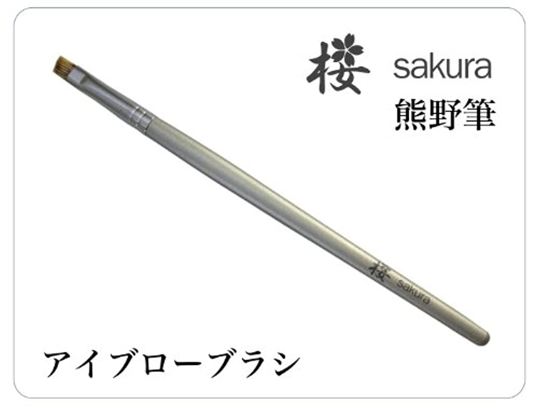 実際もしフェローシップ熊野筆(アイブローブラシ) メイクブラシ 桜シリーズ
