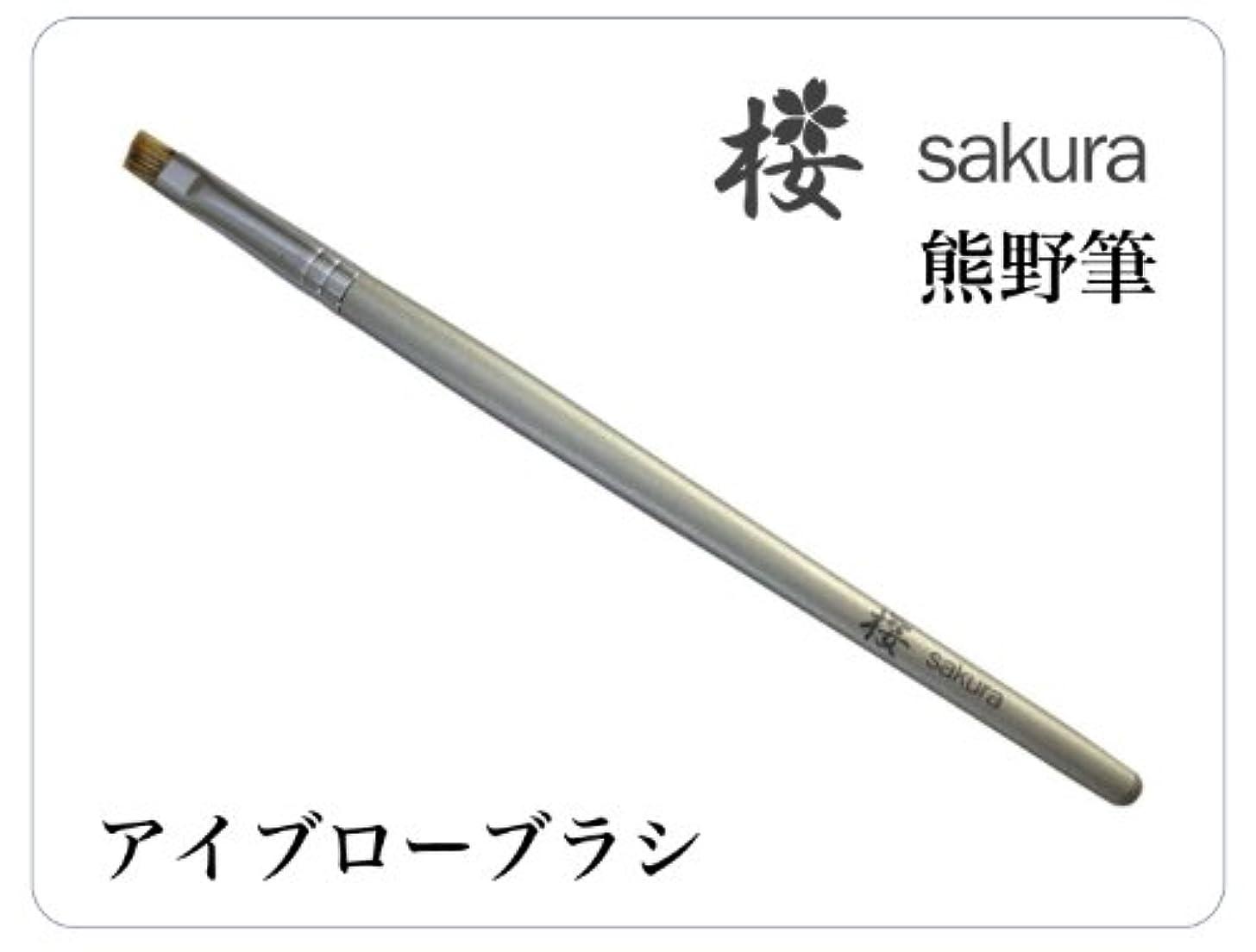 苦しめる平衡注釈熊野筆(アイブローブラシ) メイクブラシ 桜シリーズ