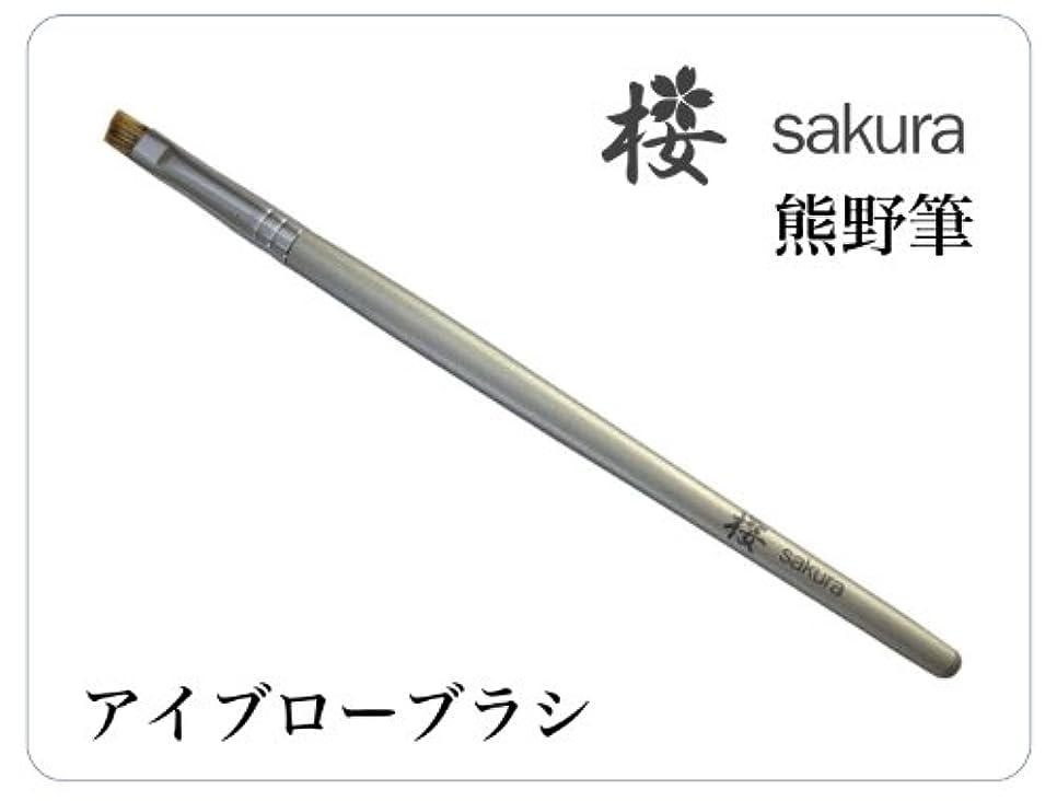 隣接するやむを得ない岩熊野筆(アイブローブラシ) メイクブラシ 桜シリーズ
