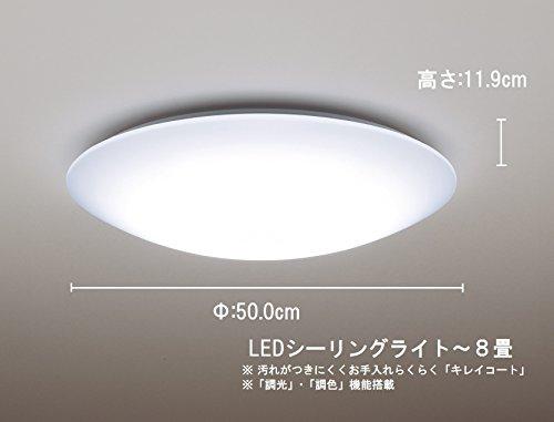 【Amazon.co.jp限定】パナソニック LEDシーリングライト 調光・調色タイプ ~8畳 HH-CC0820AZ
