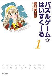 パズルゲーム☆はいすくーる 1巻 表紙画像