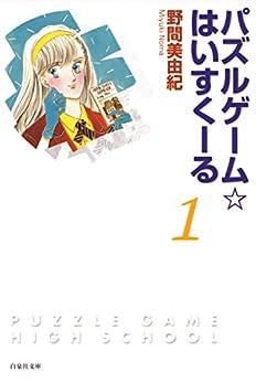 [野間美由紀]のパズルゲーム☆はいすくーる 1 (白泉社文庫)