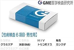 性病検査キット6項目 男性用