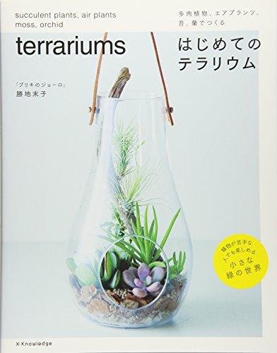 多肉植物、エアプランツ、苔、蘭でつくる はじめてのテラリウムの詳細を見る