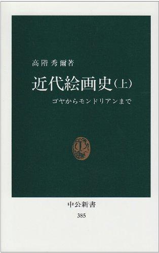 近代絵画史―ゴヤからモンドリアンまで (上) (中公新書 (385))の詳細を見る
