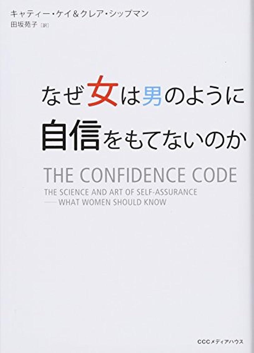 カテゴリーしてはいけません建築なぜ女は男のように自信をもてないのか