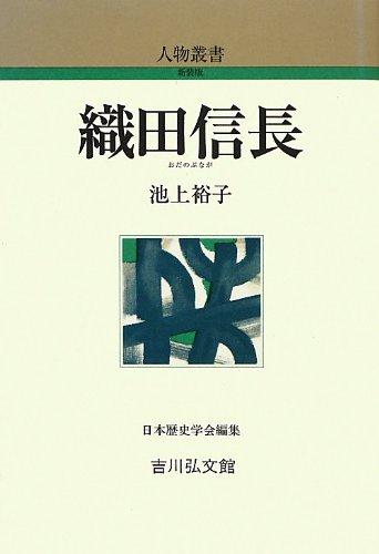 織田信長  / 池上 裕子