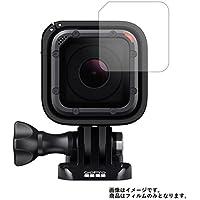 GoPro HERO5 Session CHDHS-501-JP レンズ部分 用【高硬度9Hアンチグレアタイプ】液晶保護フィルム 反射防止!強化ガラス同等の高硬度9Hフィルム