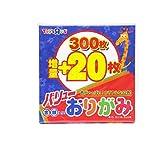 トイザらス限定 バリューおりがみ 300枚+20枚 人気 おすすめ 折り紙 トーヨー