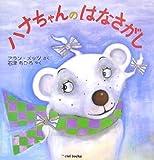 ハナちゃんのはなさがし (ciel books)