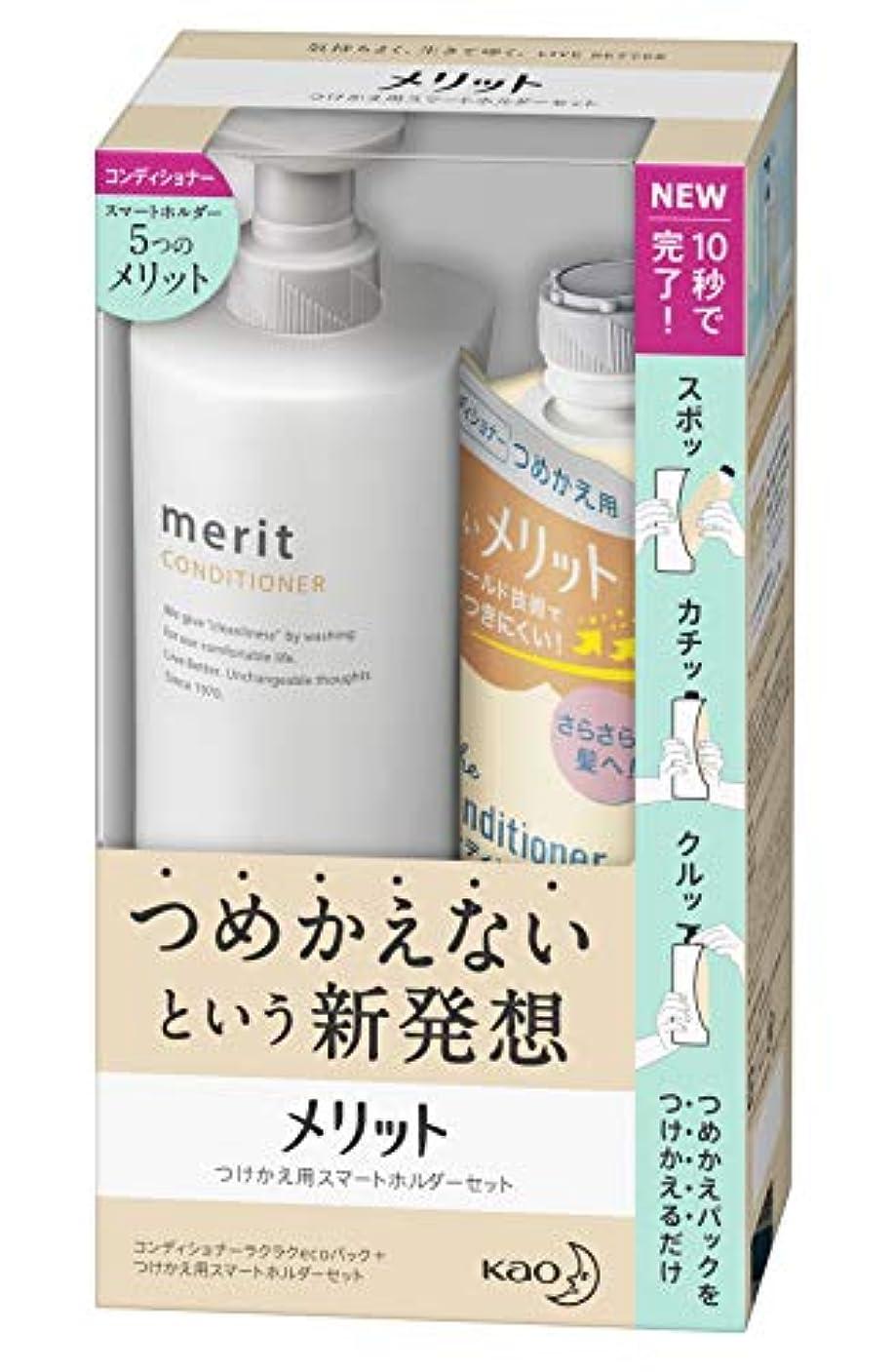 シーン卑しい肺炎メリット コンディショナー つけかえ用 (340ml) + スマートホルダー セット ナチュラルフローラルの優しい香り 1組+