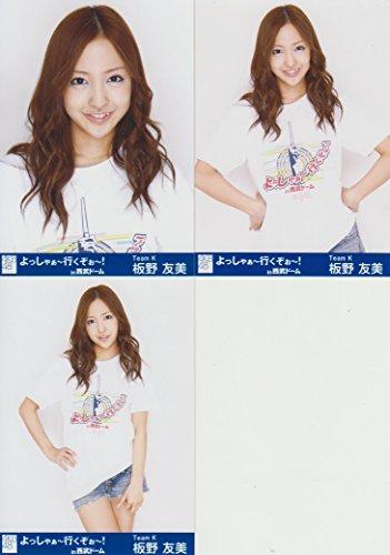 AKB48公式生写真 よっしゃぁ~行くぞぉ~!in西武ドーム 会場特典 3枚コンプ【板野友美】