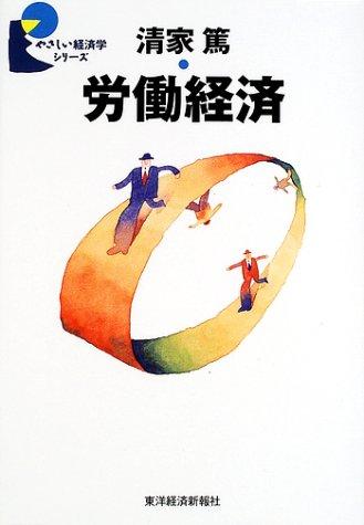 労働経済 (やさしい経済学シリーズ)