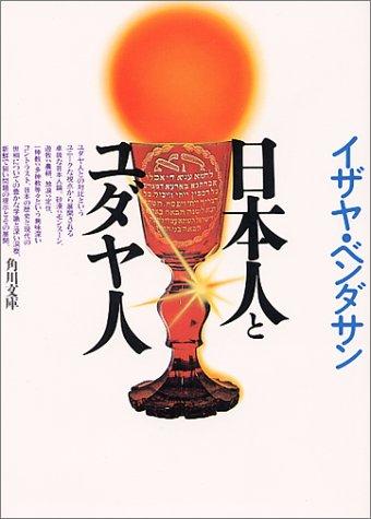 日本人とユダヤ人 (角川文庫ソフィア)の詳細を見る
