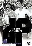 ここに泉あり [DVD]