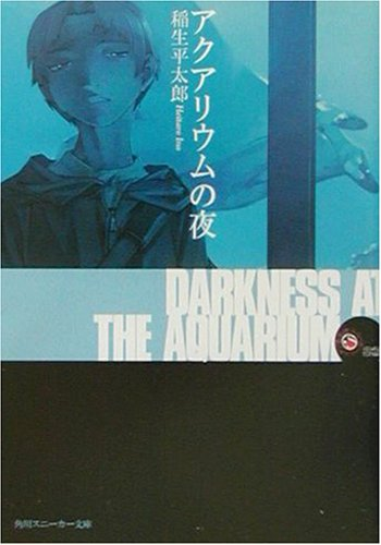 アクアリウムの夜 (角川スニーカー文庫)の詳細を見る