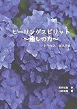 ヒーリングスピリット~癒しの力~ (MyISBN - デザインエッグ社)