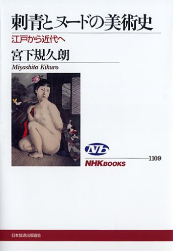 刺青とヌードの美術史 江戸から近代へ (NHKブックス)の詳細を見る