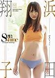 浜田翔子/Sunshine [DVD]
