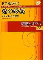 魅惑のオペラ 第23巻 愛の妙薬 (小学館DVD BOOK)