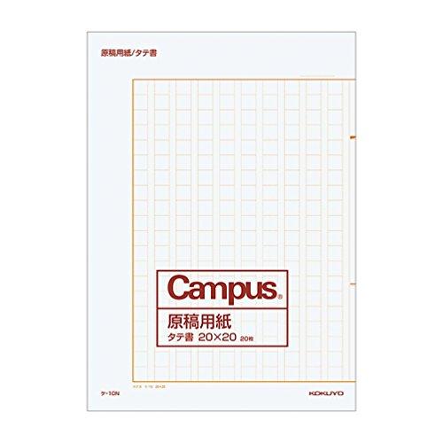 コクヨ キャンパス 原稿用紙 縦書 B4 二つ折り 20枚 罫色茶 ケ-10N