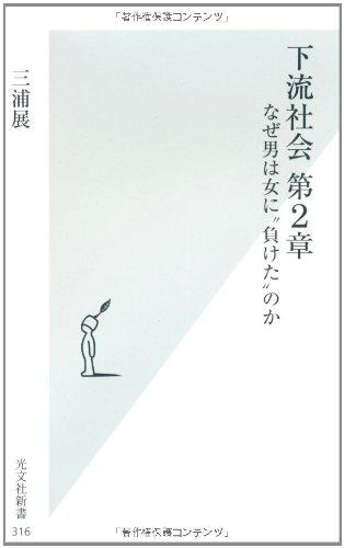 """下流社会 第2章  なぜ男は女に""""負けた""""のか (光文社新書)"""