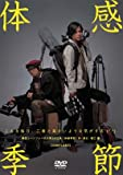 体感季節[DVD]