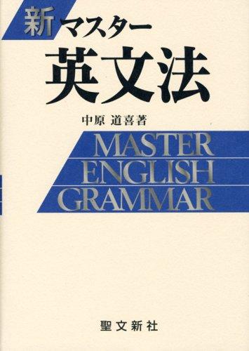 新マスター英文法の詳細を見る