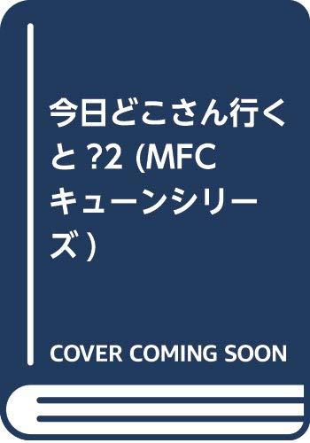 今日どこさん行くと?2 (MFC キューンシリーズ)