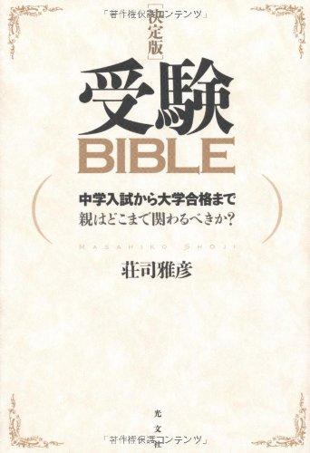 [決定版]受験BIBLE 中学入試から大学合格まで――親はどこまで関わるべきか?の詳細を見る