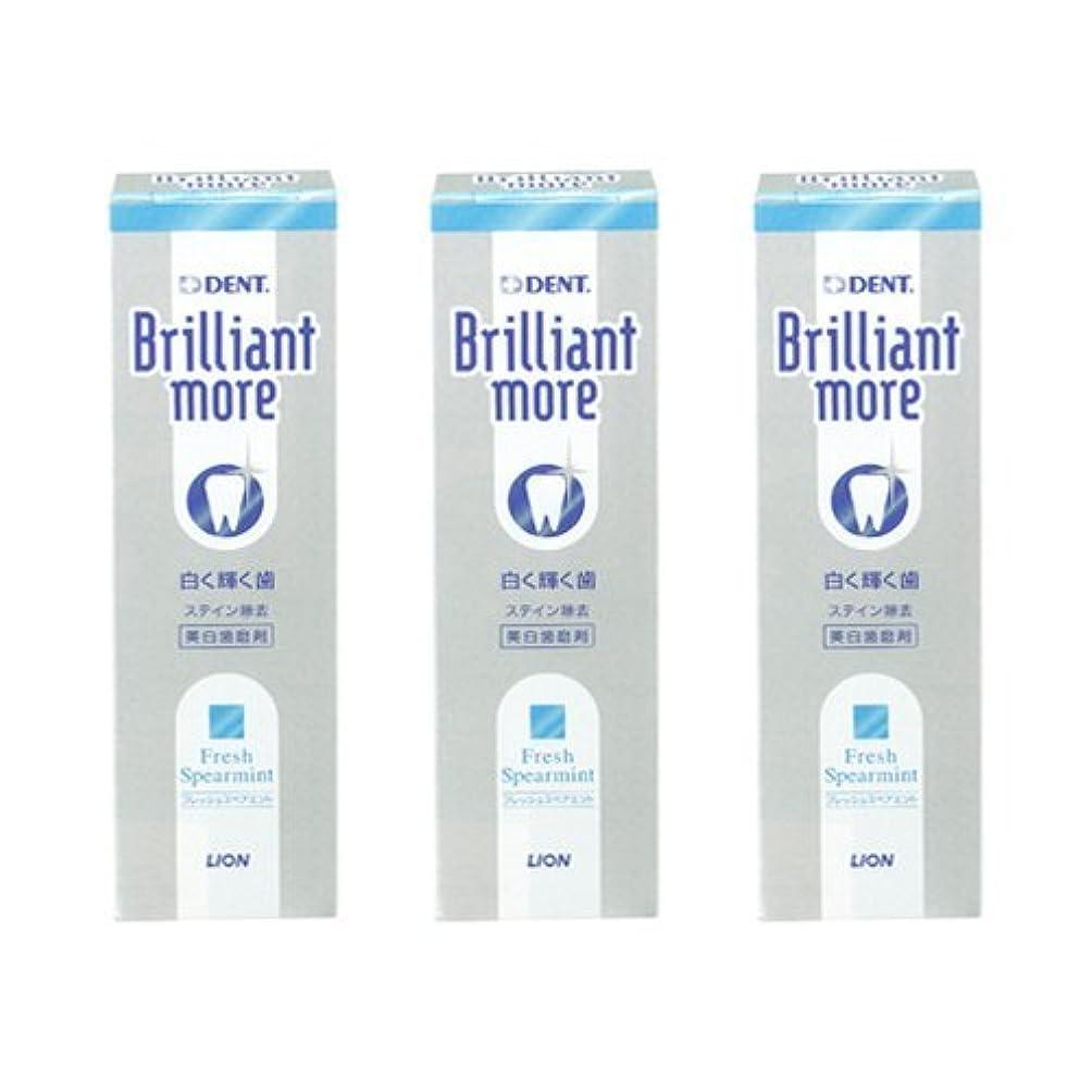 解釈こする港ライオン ブリリアントモア フレッシュスペアミント 3本セット 美白歯磨剤 LION Brilliant more