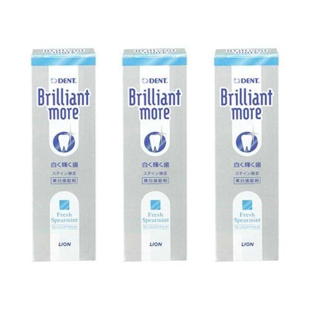 放棄他の日仕立て屋ライオン ブリリアントモア フレッシュスペアミント 3本セット 美白歯磨剤 LION Brilliant more