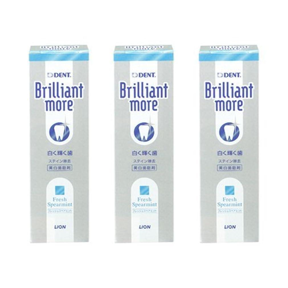 物理的なリボンサワーライオン ブリリアントモア フレッシュスペアミント 3本セット 美白歯磨剤 LION Brilliant more