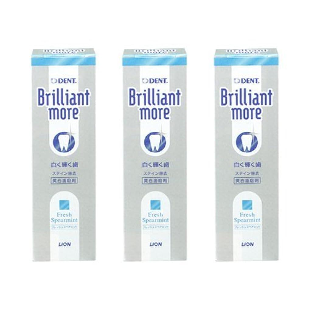 高音オン許すライオン ブリリアントモア フレッシュスペアミント 3本セット 美白歯磨剤 LION Brilliant more