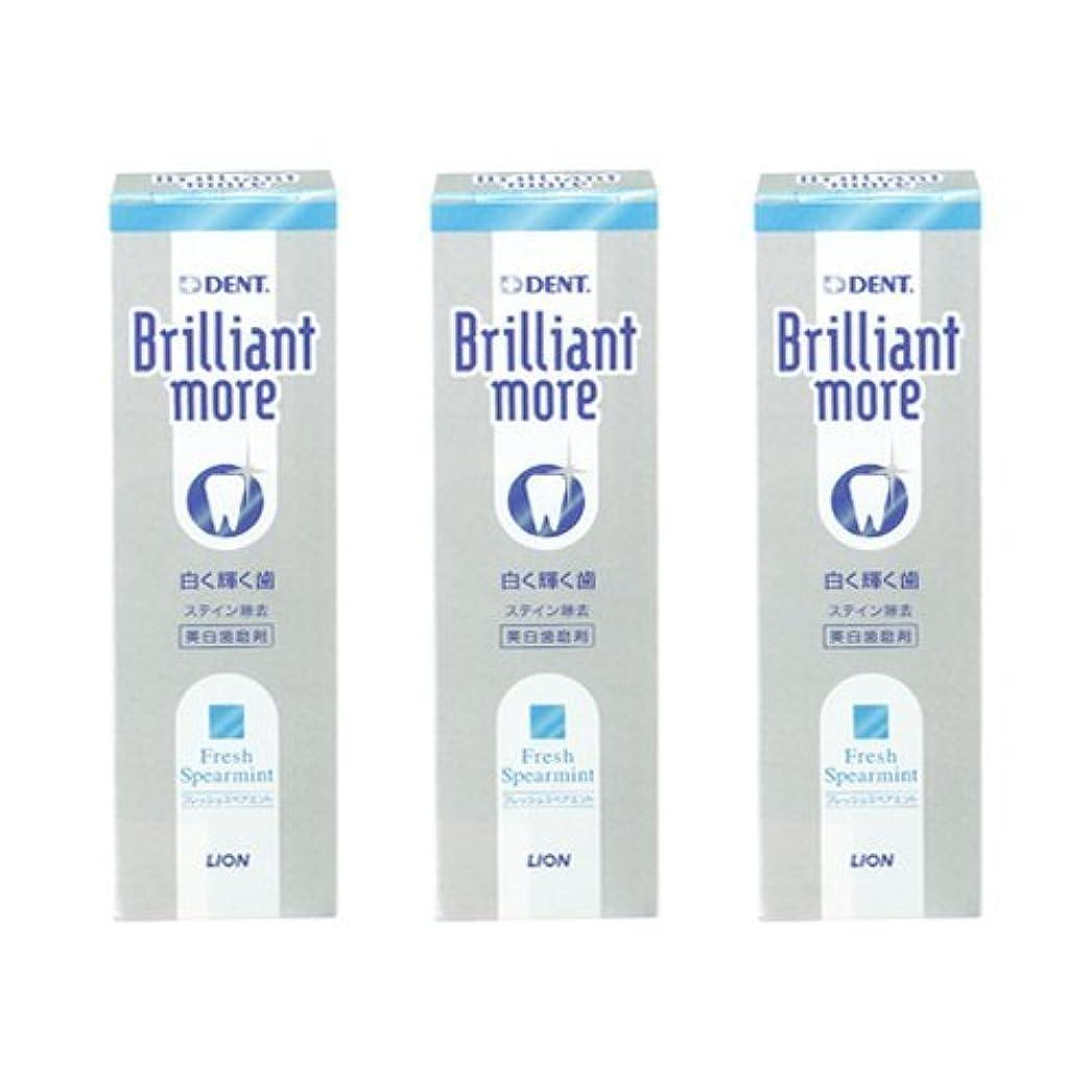 富起きろアシスタントライオン ブリリアントモア フレッシュスペアミント 3本セット 美白歯磨剤 LION Brilliant more