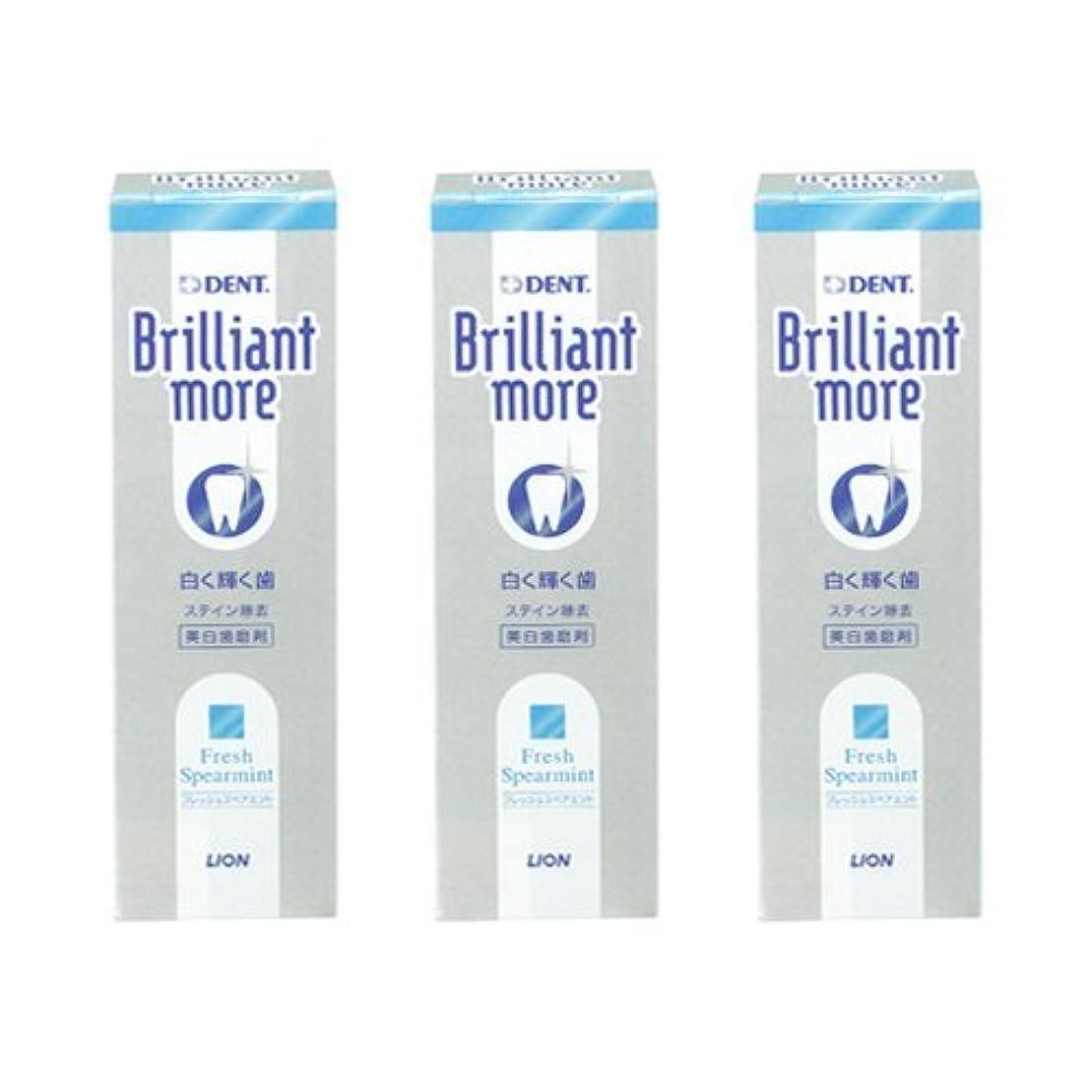 アーティスト示す幸福ライオン ブリリアントモア フレッシュスペアミント 3本セット 美白歯磨剤 LION Brilliant more