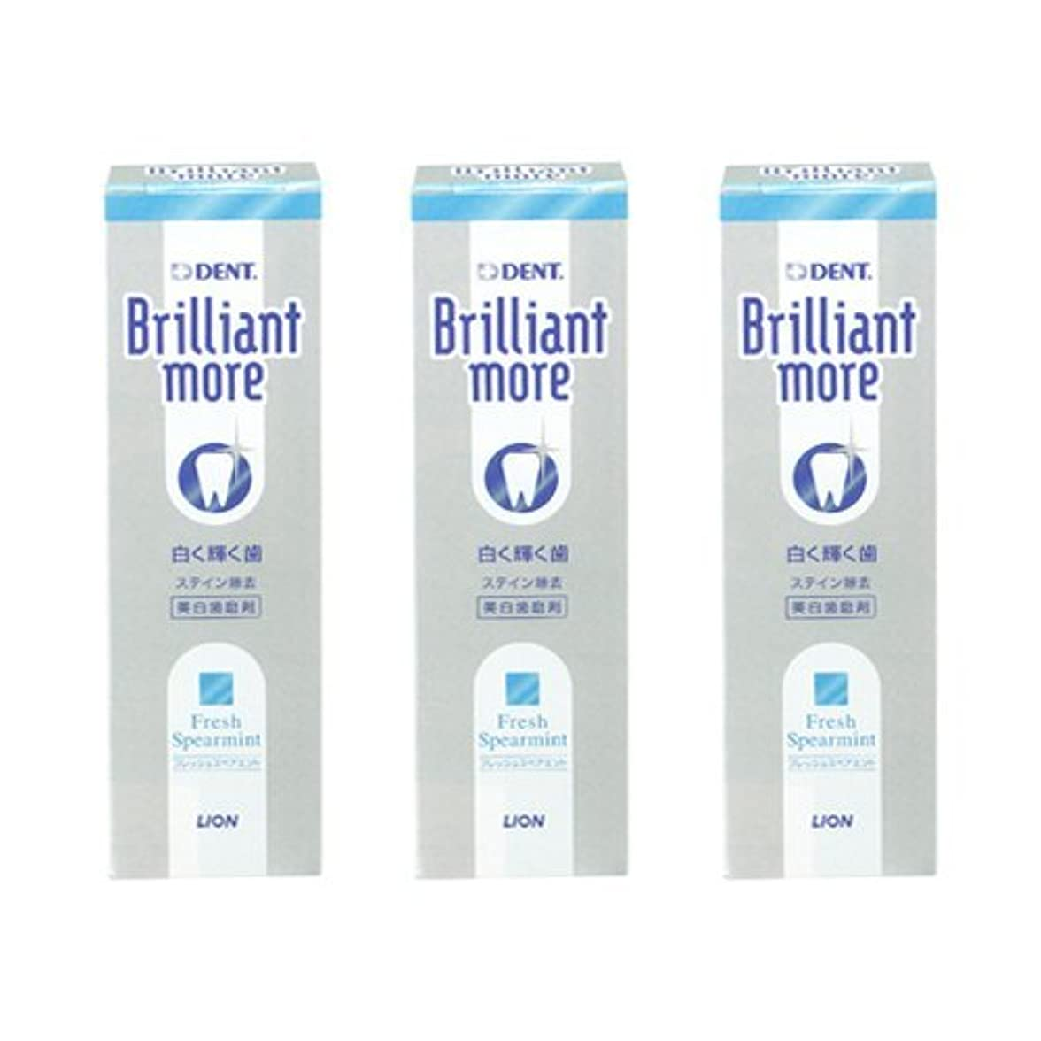 伝説恐れる緩めるライオン ブリリアントモア フレッシュスペアミント 3本セット 美白歯磨剤 LION Brilliant more