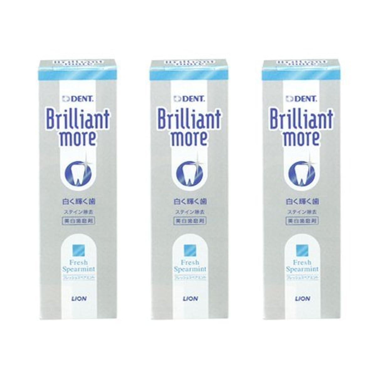 推論可動式教ライオン ブリリアントモア フレッシュスペアミント 3本セット 美白歯磨剤 LION Brilliant more