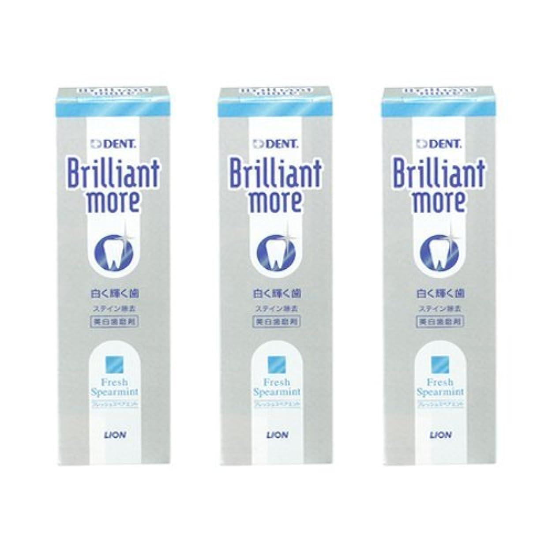 バルク信じる良さライオン ブリリアントモア フレッシュスペアミント 3本セット 美白歯磨剤 LION Brilliant more