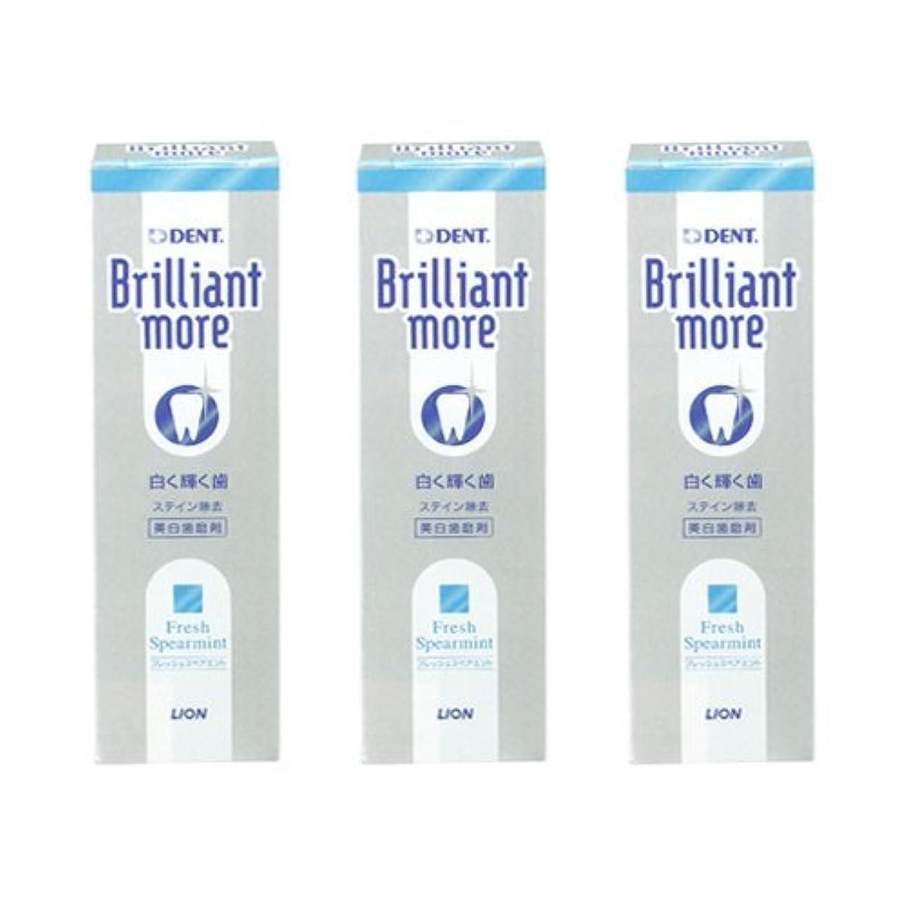 勧めるスノーケルタクトライオン ブリリアントモア フレッシュスペアミント 3本セット 美白歯磨剤 LION Brilliant more