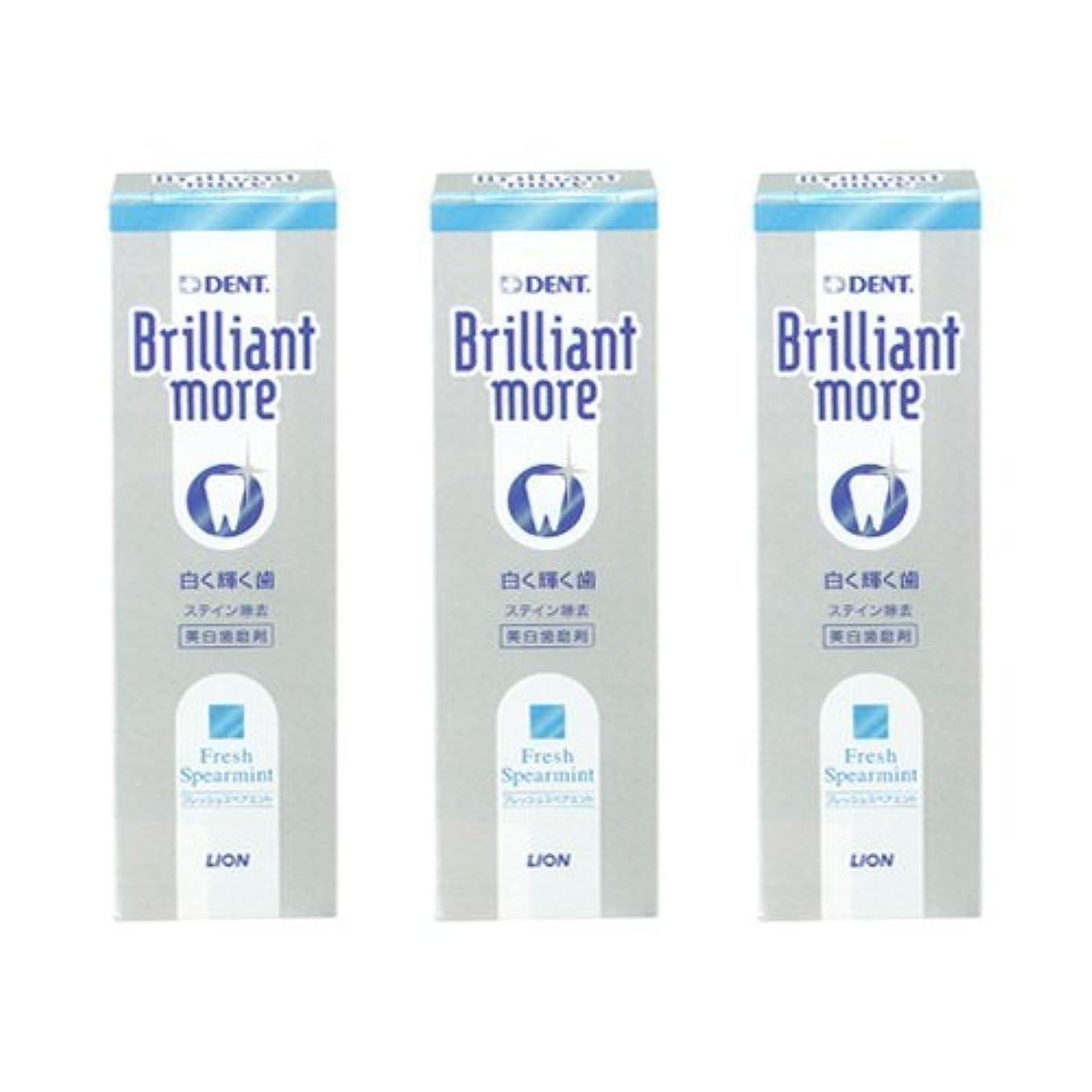 ふさわしいあいまい刈るライオン ブリリアントモア フレッシュスペアミント 3本セット 美白歯磨剤 LION Brilliant more