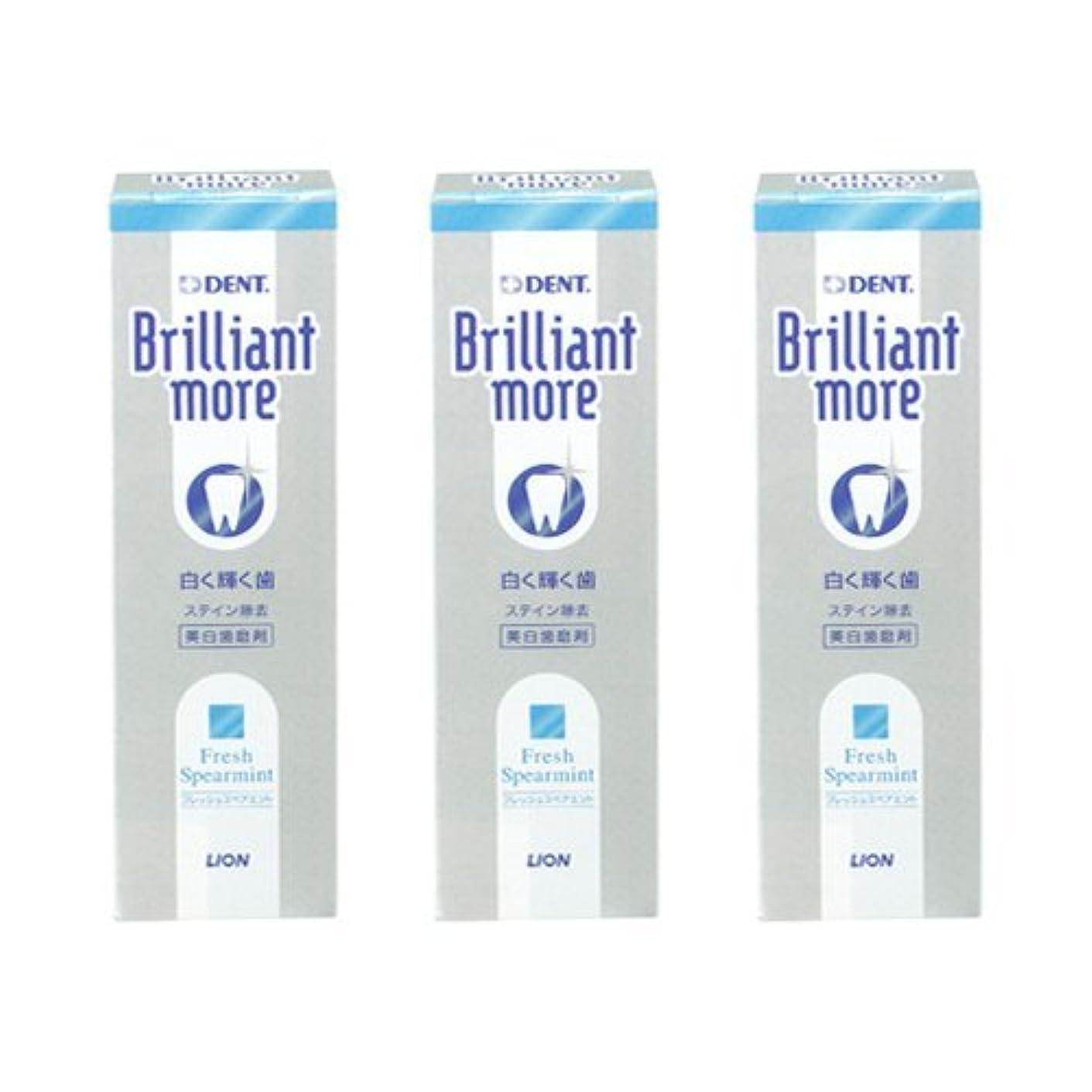 スラッシュ打ち負かすクラックライオン ブリリアントモア フレッシュスペアミント 3本セット 美白歯磨剤 LION Brilliant more