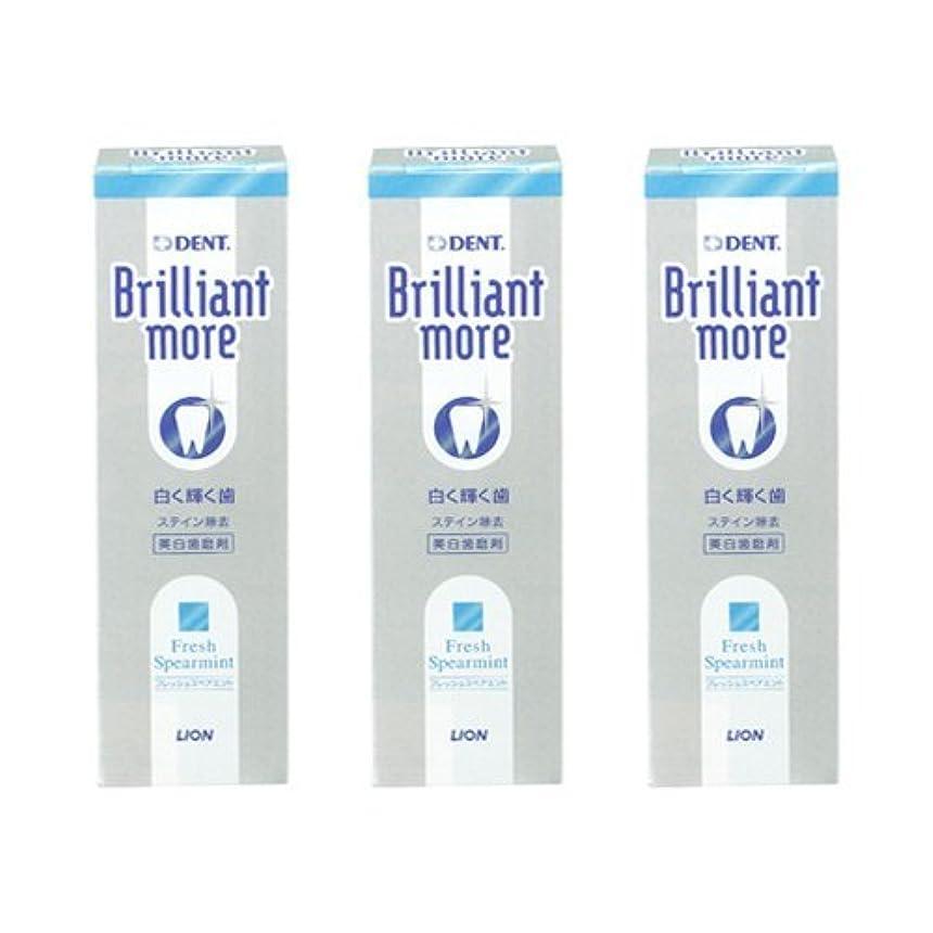 増加するラベンダーピストルライオン ブリリアントモア フレッシュスペアミント 3本セット 美白歯磨剤 LION Brilliant more