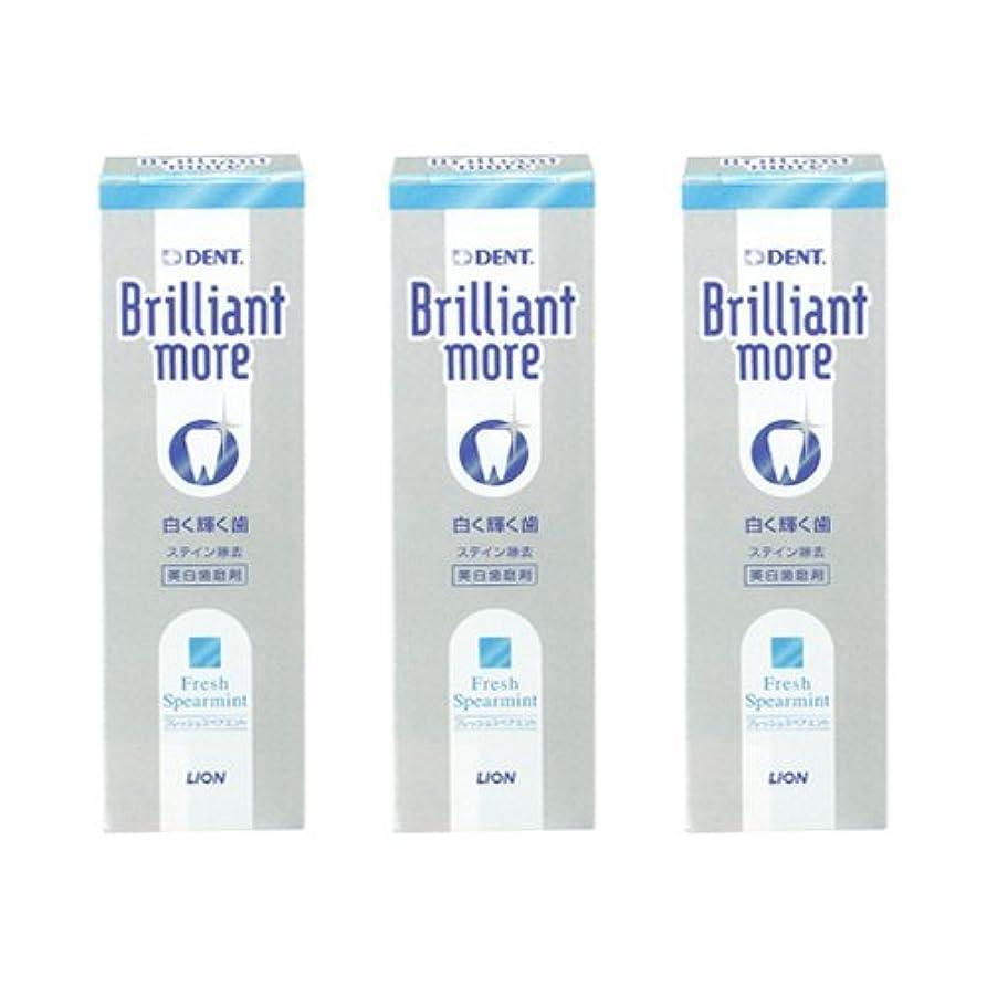 大聖堂返済選挙ライオン ブリリアントモア フレッシュスペアミント 3本セット 美白歯磨剤 LION Brilliant more