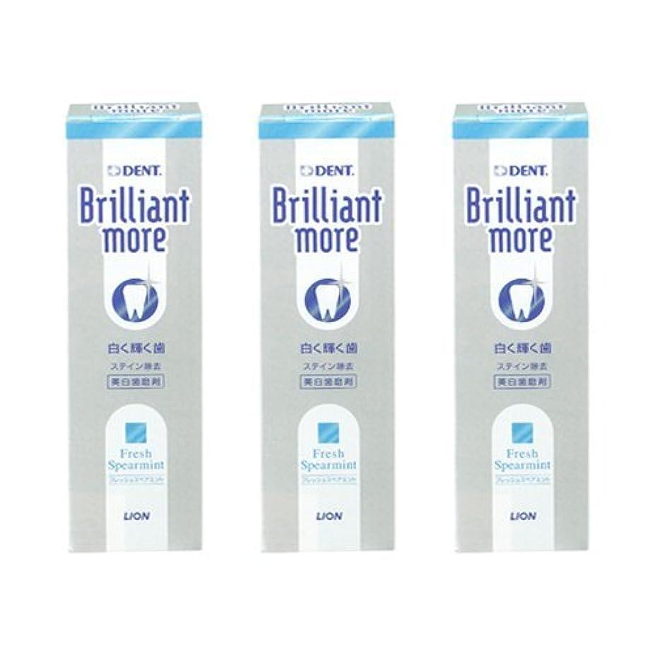 休憩瞬時に石膏ライオン ブリリアントモア フレッシュスペアミント 3本セット 美白歯磨剤 LION Brilliant more
