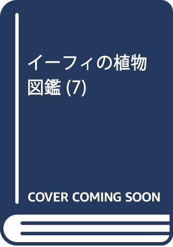 イーフィの植物図鑑(7): ボニータ・コミックス